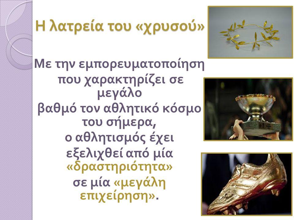 Η λατρεία του «χρυσού»