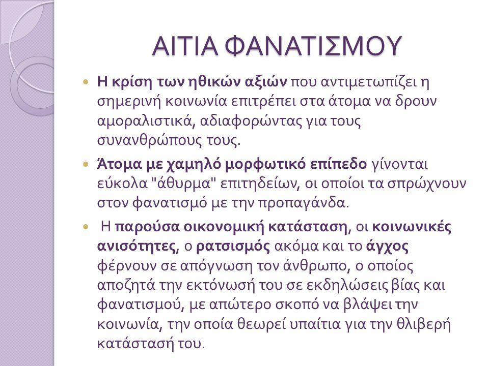 ΑΙΤΙΑ ΦΑΝΑΤΙΣΜΟΥ