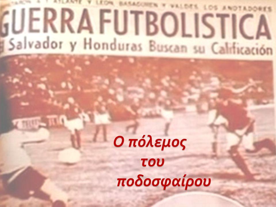 Ο πόλεμος του ποδοσφαίρου