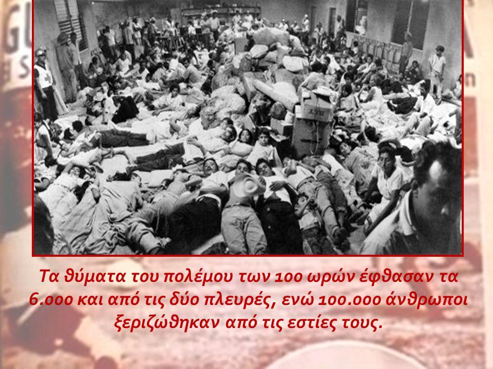 Τα θύματα του πολέμου των 100 ωρών έφθασαν τα 6