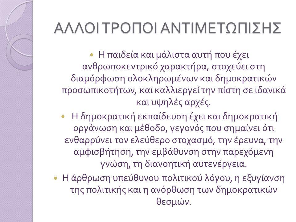 ΑΛΛΟΙ ΤΡΟΠΟΙ ΑΝΤΙΜΕΤΩΠΙΣΗΣ