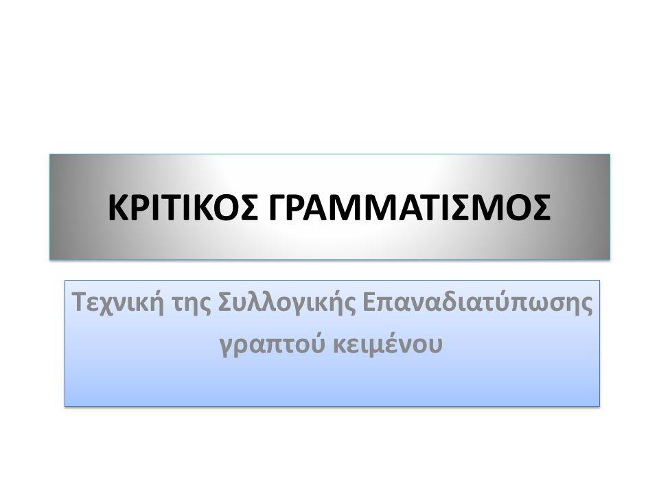 ΚΡΙΤΙΚΟΣ ΓΡΑΜΜΑΤΙΣΜΟΣ