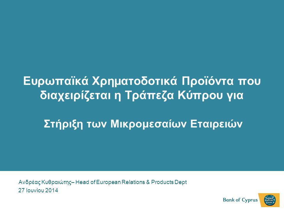 Ευρωπαϊκά Χρηματοδοτικά Προϊόντα που διαχειρίζεται η Τράπεζα Κύπρου για Στήριξη των Μικρομεσαίων Εταιρειών