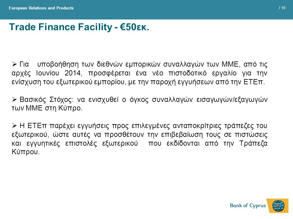 Trade Finance Facility - €50εκ.