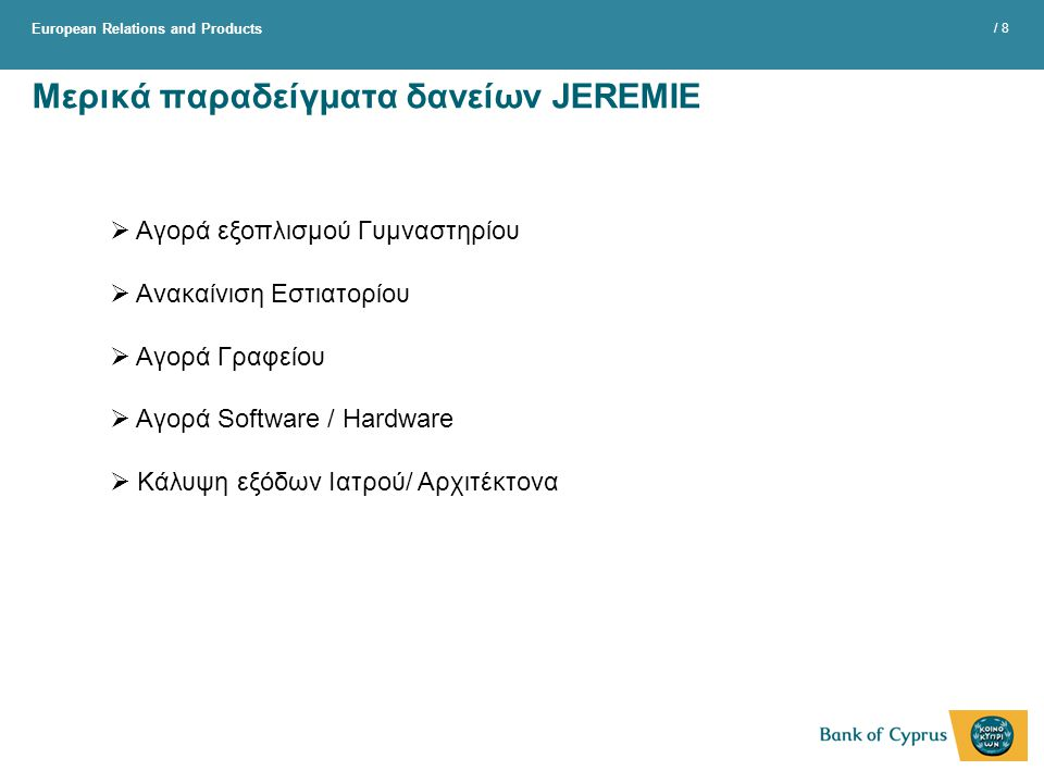 Μερικά παραδείγματα δανείων JEREMIE