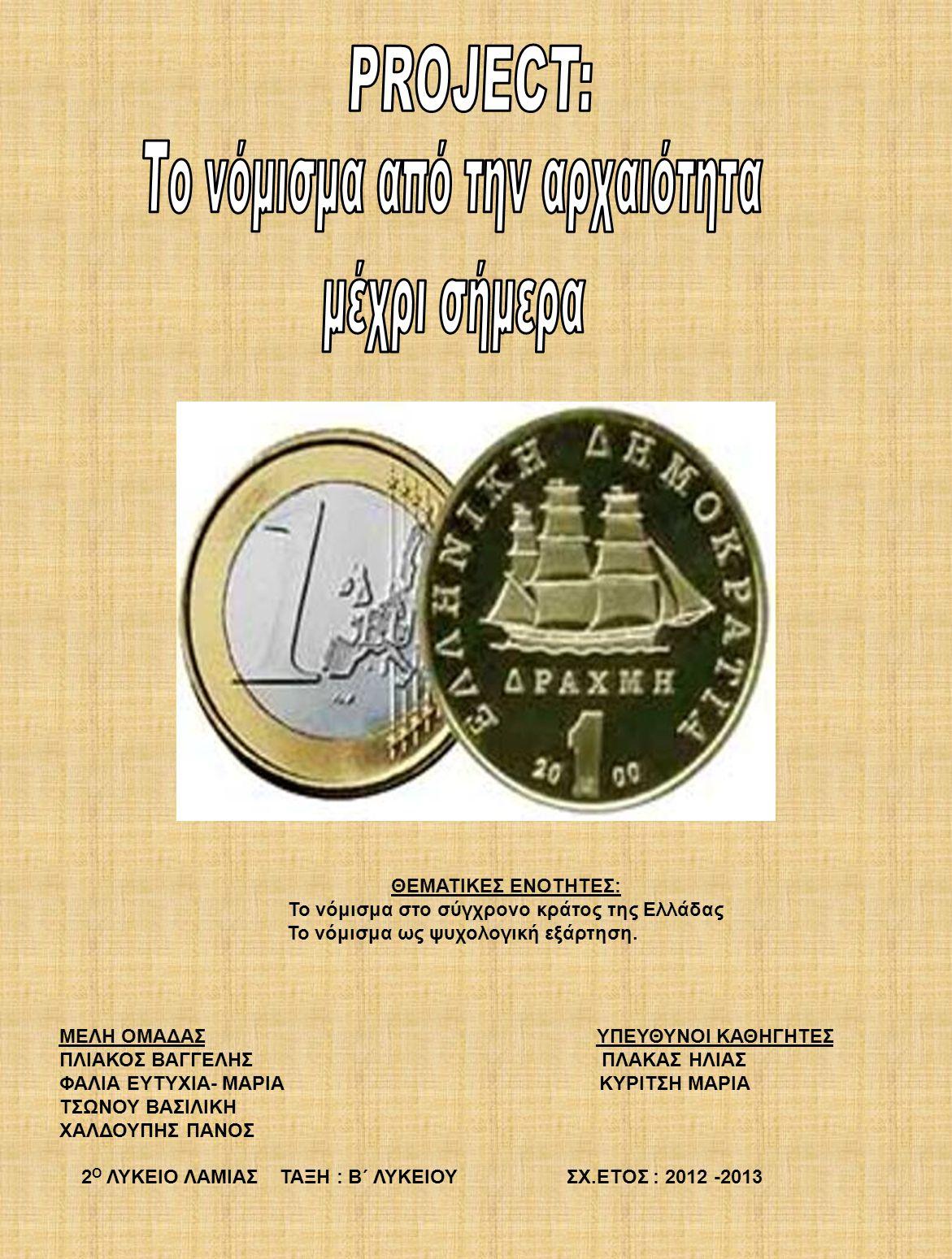 Το νόμισμα στο σύγχρονο κράτος της Ελλάδας