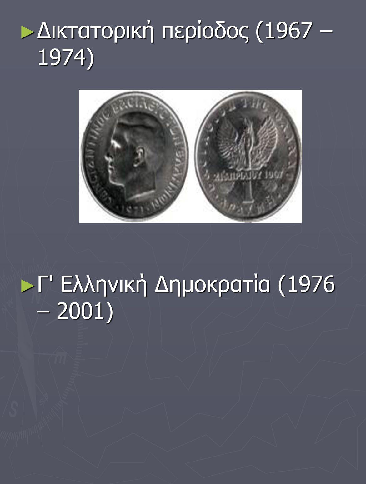 Δικτατορική περίοδος (1967 – 1974)