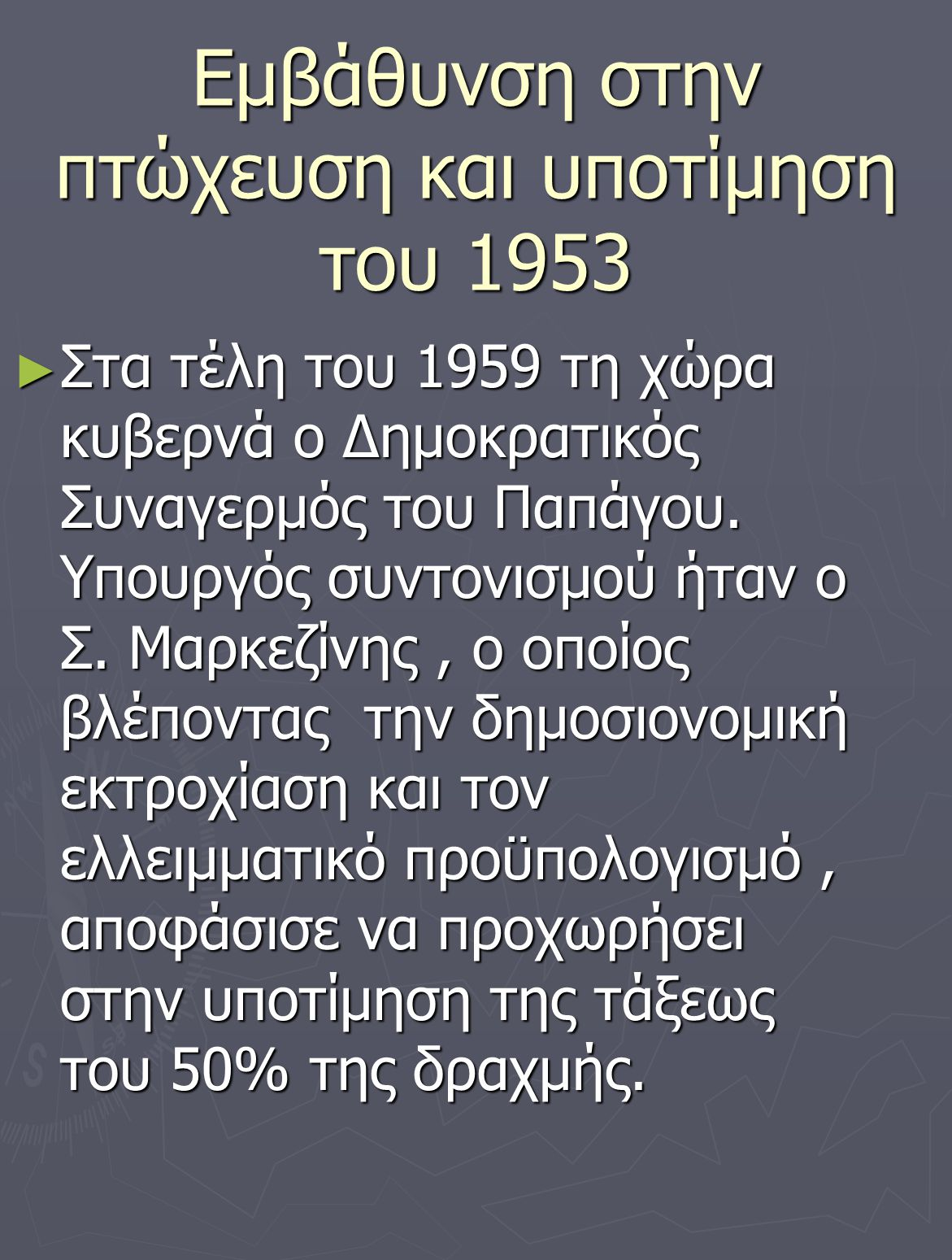 Εμβάθυνση στην πτώχευση και υποτίμηση του 1953