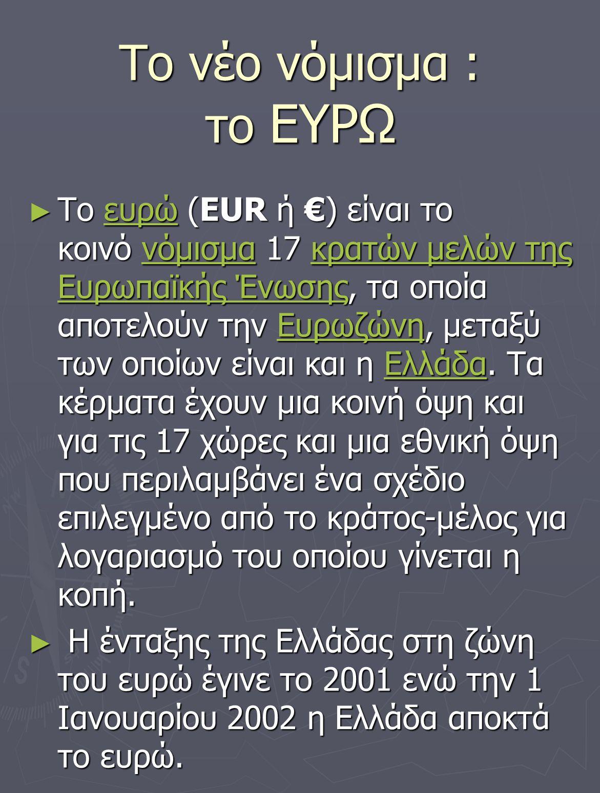 Το νέο νόμισμα : το ΕΥΡΩ
