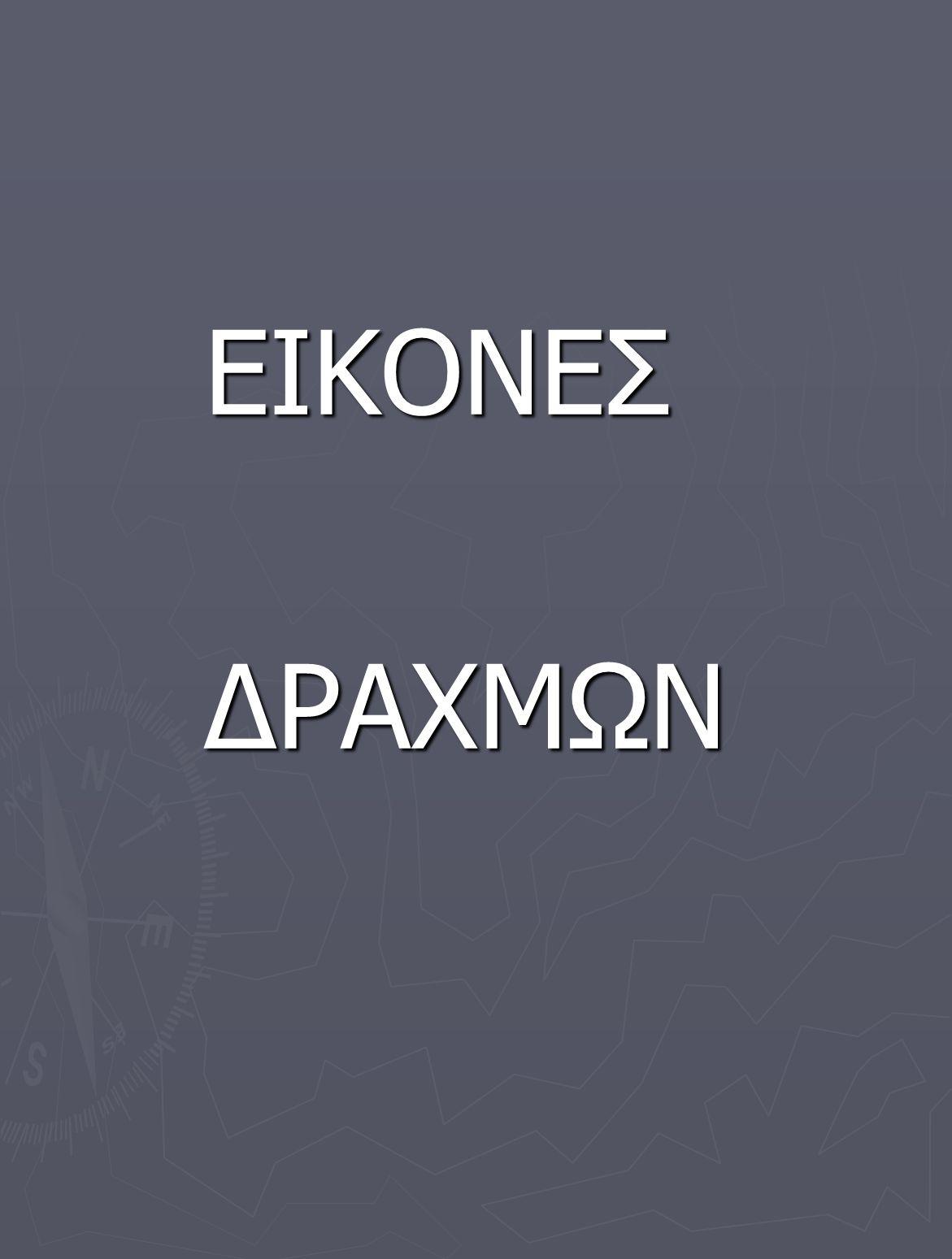ΕΙΚΟΝΕΣ ΔΡΑΧΜΩΝ
