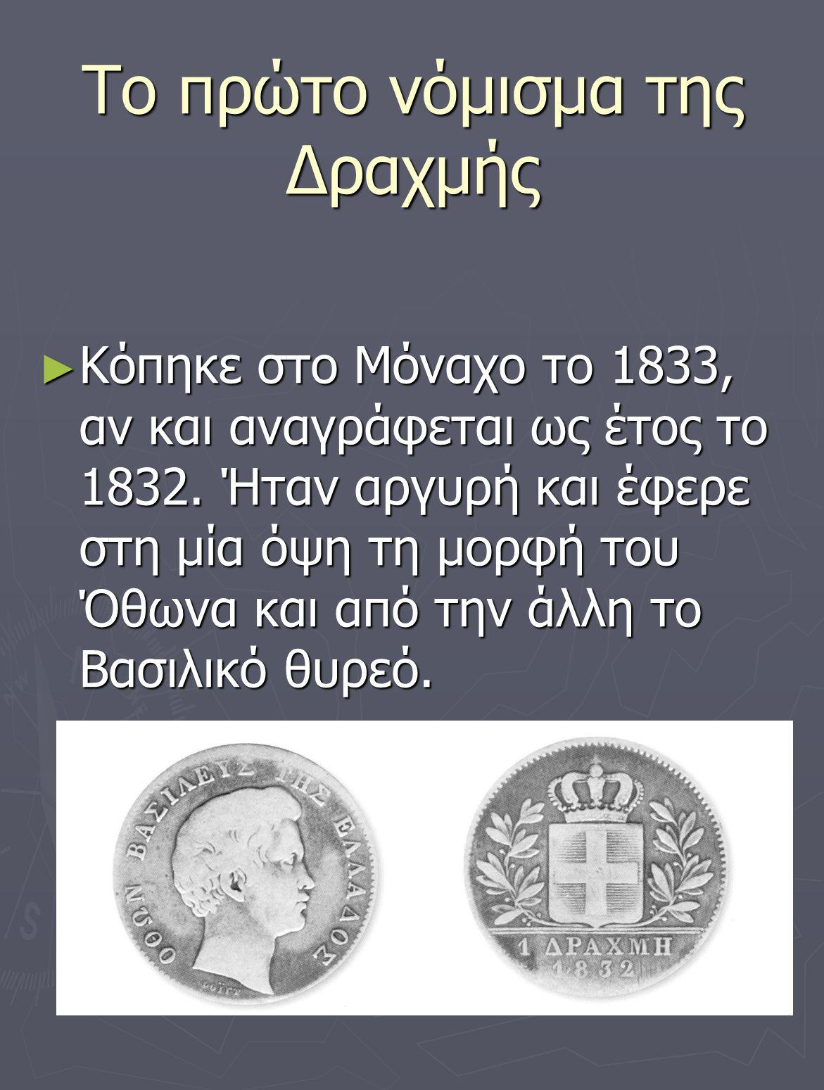 Το πρώτο νόμισμα της Δραχμής