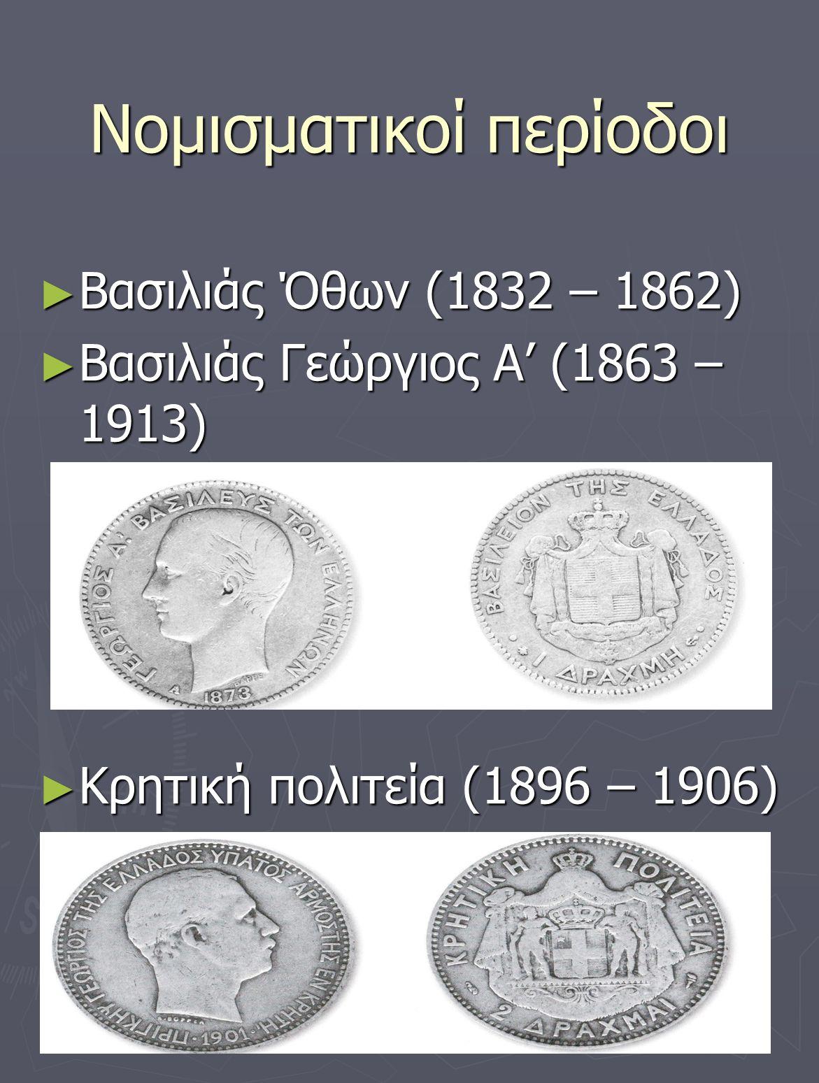 Νομισματικοί περίοδοι