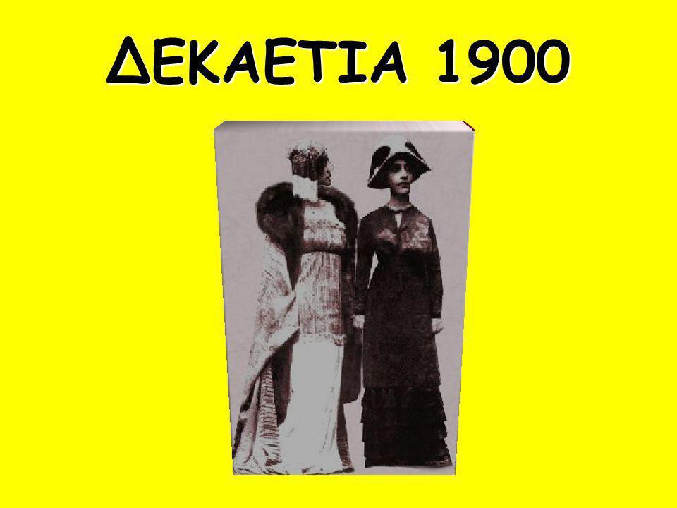 ΔΕΚΑΕΤΙΑ 1900