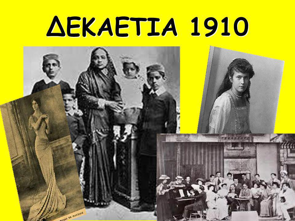 ΔΕΚΑΕΤΙΑ 1910