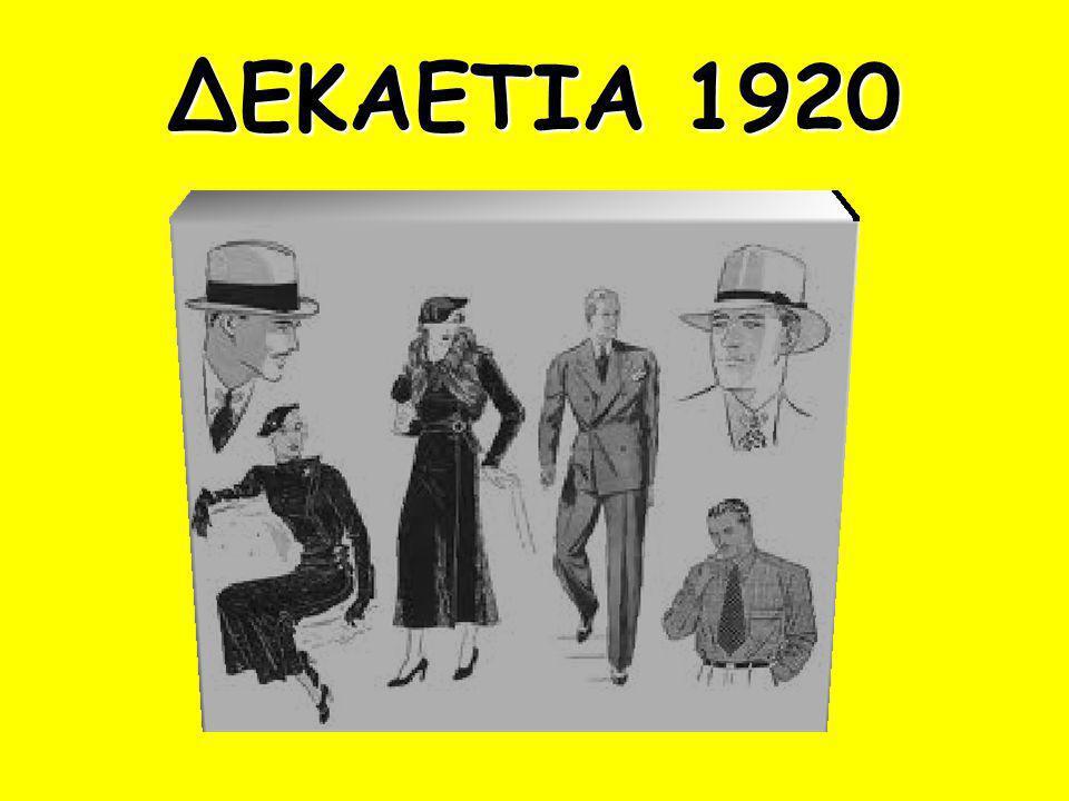 ΔΕΚΑΕΤΙΑ 1920