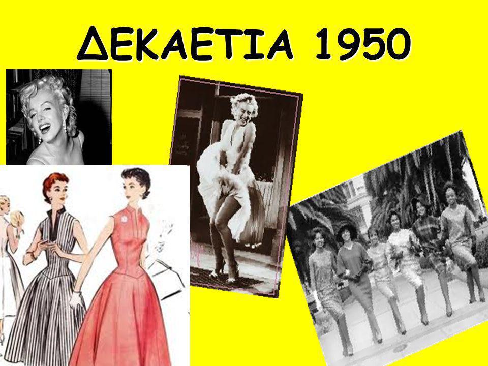 ΔΕΚΑΕΤΙΑ 1950