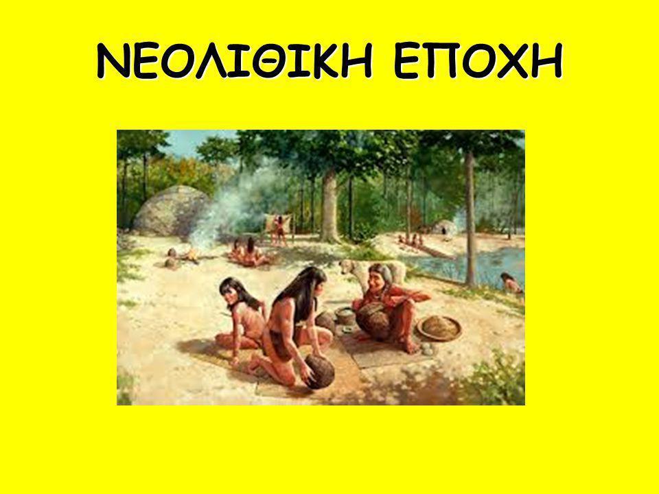 ΝΕΟΛΙΘΙΚΗ ΕΠΟΧΗ