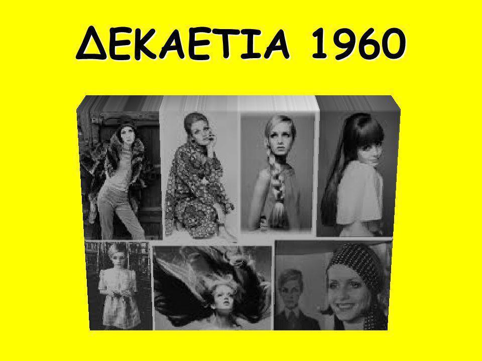 ΔΕΚΑΕΤΙΑ 1960