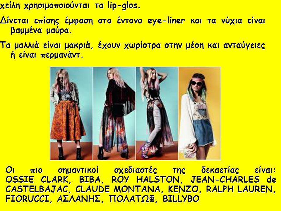 χείλη χρησιμοποιούνται τα lip-glos.