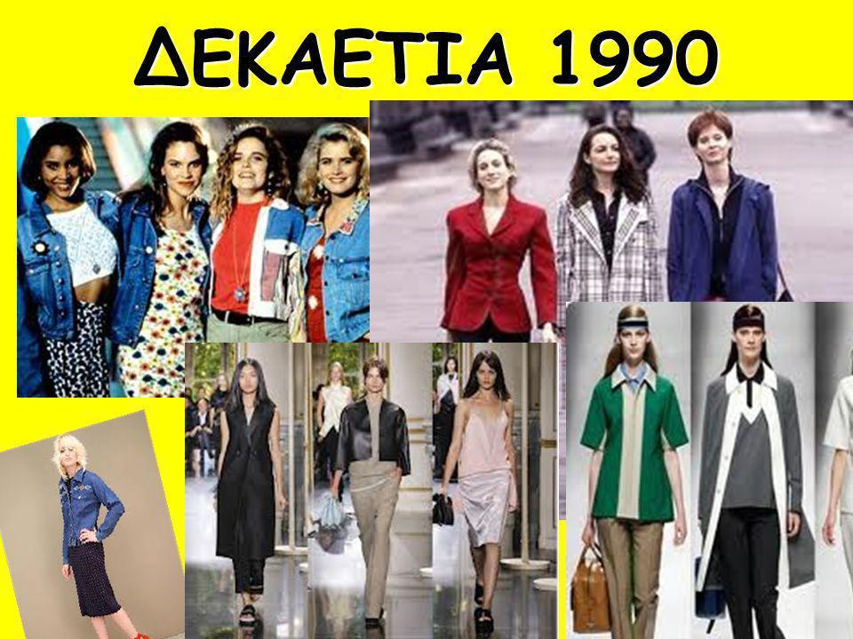 ΔΕΚΑΕΤΙΑ 1990