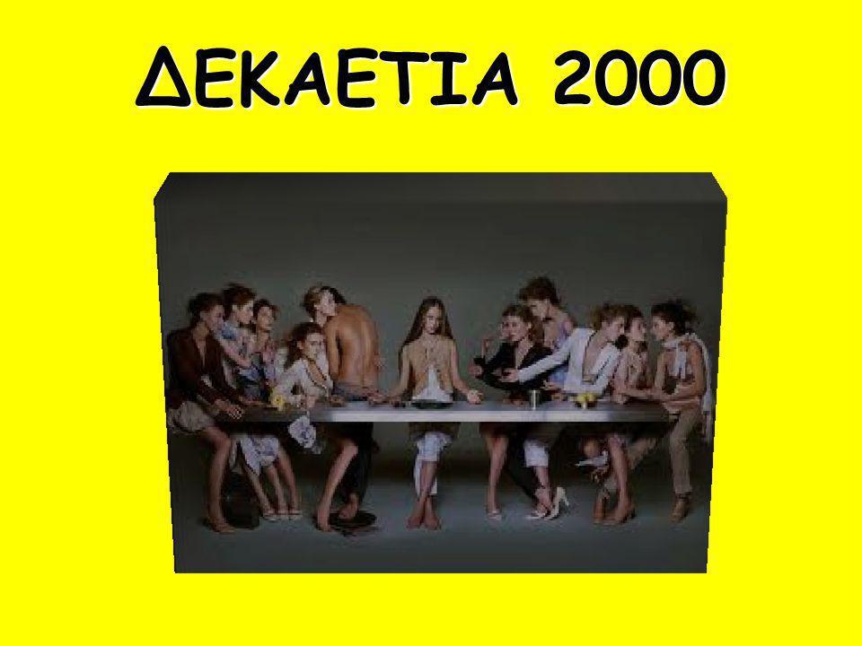 ΔΕΚΑΕΤΙΑ 2000