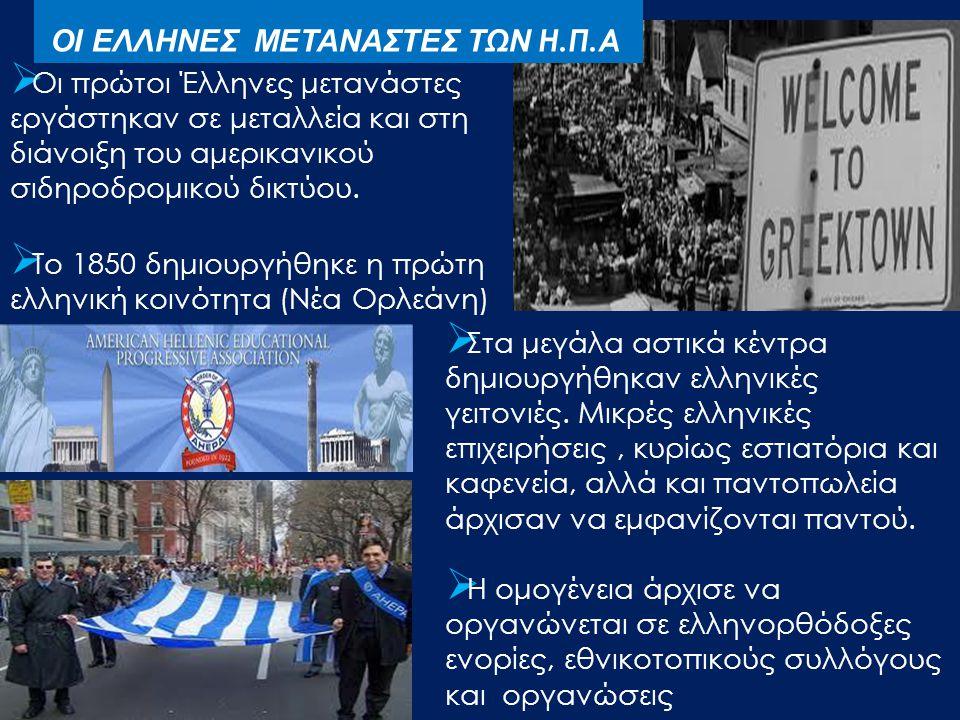 Το 1850 δημιουργήθηκε η πρώτη ελληνική κοινότητα (Νέα Ορλεάνη)