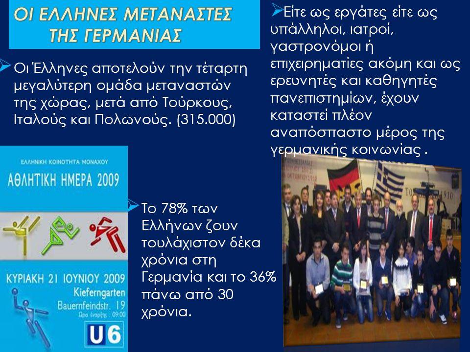 Οι 'Ελληνες της Γερμανίας :
