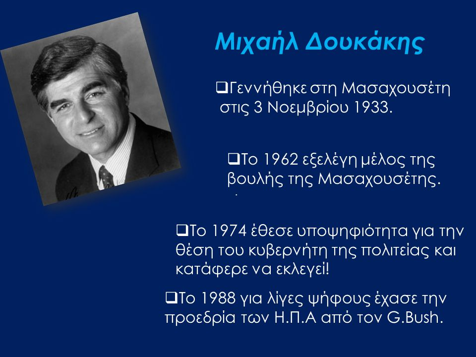 Μιχαήλ Δουκάκης Γεννήθηκε στη Μασαχουσέτη στις 3 Νοεμβρίου 1933.