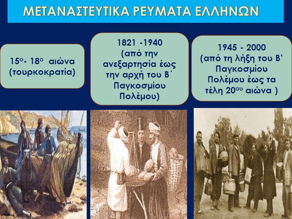 METANAΣΤΕYΤΙΚΑ ΡΕΥΜΑΤΑ ΕΛΛΗΝΩΝ