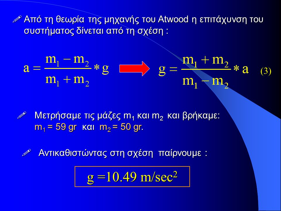 Από τη θεωρία της μηχανής του Atwood η επιτάχυνση του συστήματος δίνεται από τη σχέση :