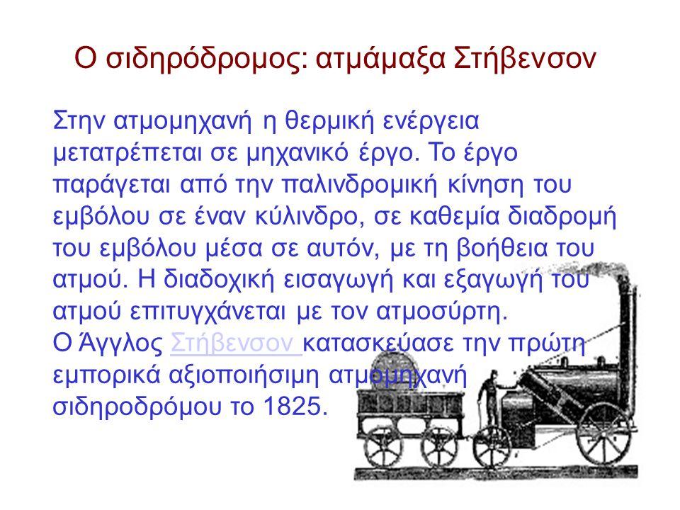 Ο σιδηρόδρομος: ατμάμαξα Στήβενσον