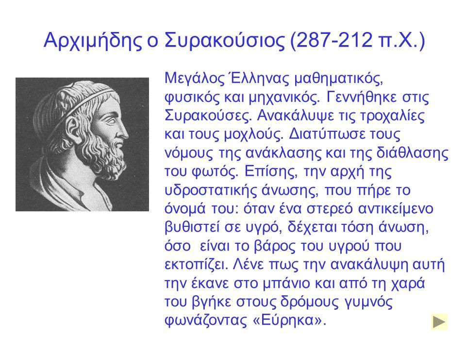 Αρχιμήδης ο Συρακούσιος (287-212 π.Χ.)
