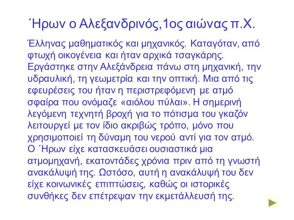 ΄Ηρων ο Αλεξανδρινός,1ος αιώνας π.Χ.