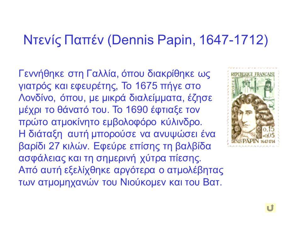 Ντενίς Παπέν (Dennis Papin, 1647-1712)