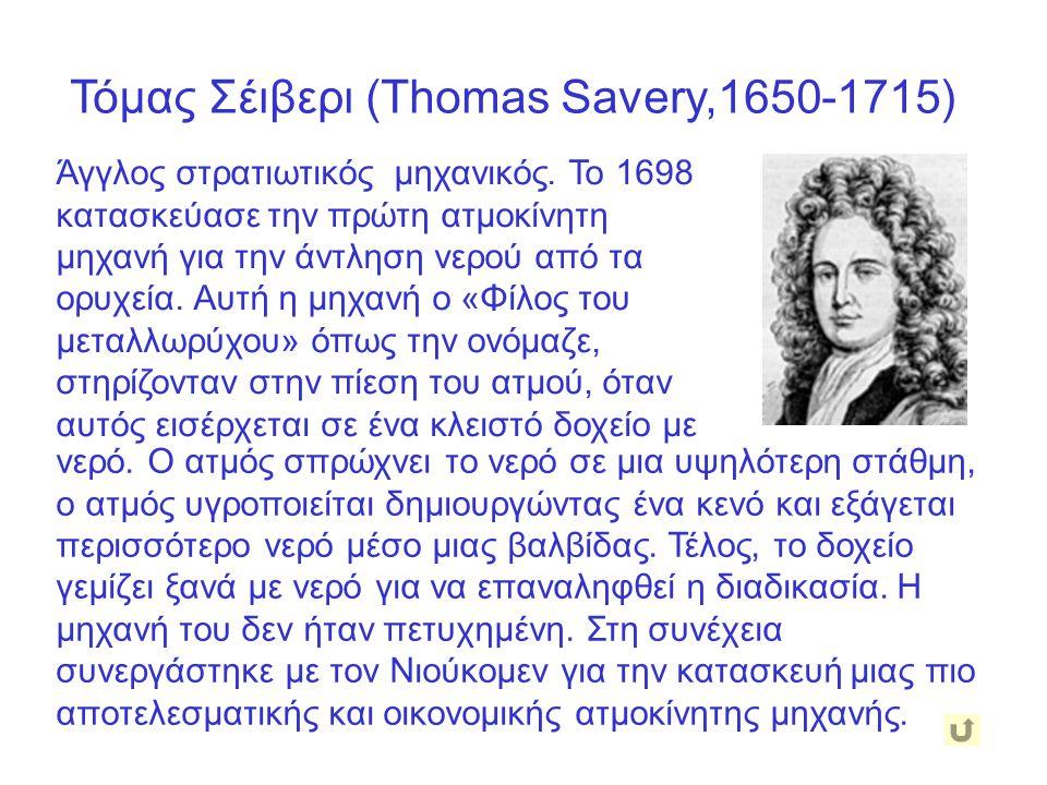 Τόμας Σέιβερι (Thomas Savery,1650-1715)