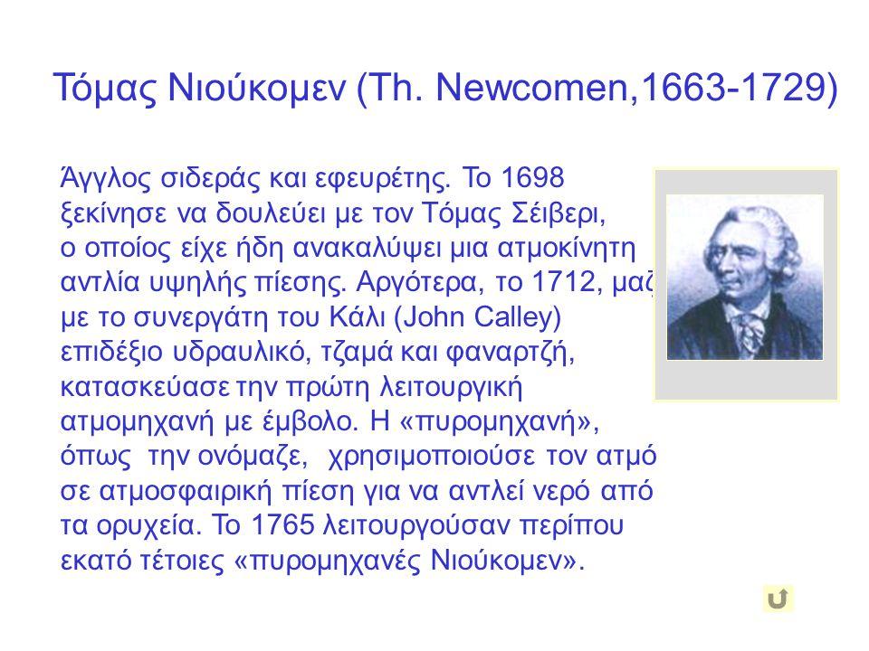 Τόμας Νιούκομεν (Th. Νewcomen,1663-1729)