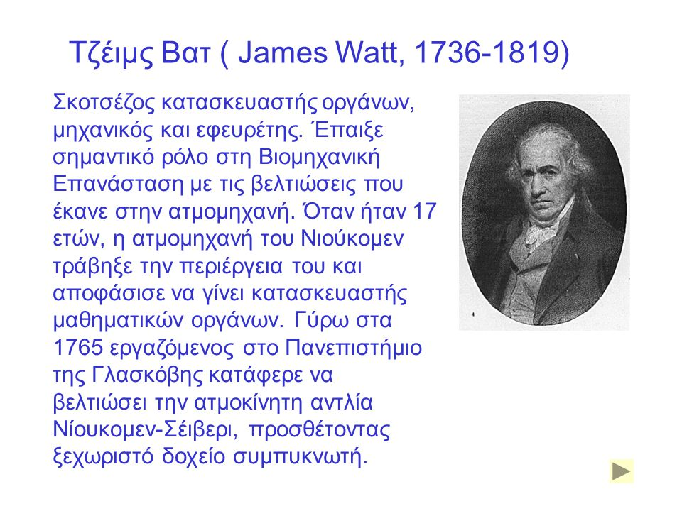 Τζέιμς Βατ ( James Watt, 1736-1819)
