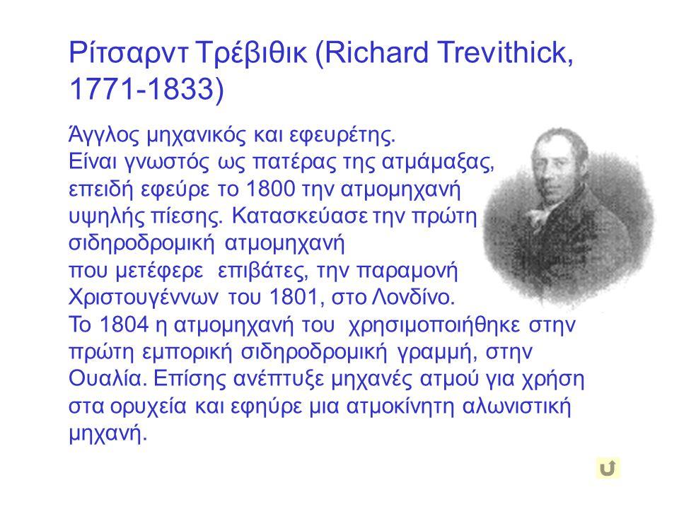 Ρίτσαρντ Τρέβιθικ (Richard Trevithick, 1771-1833)