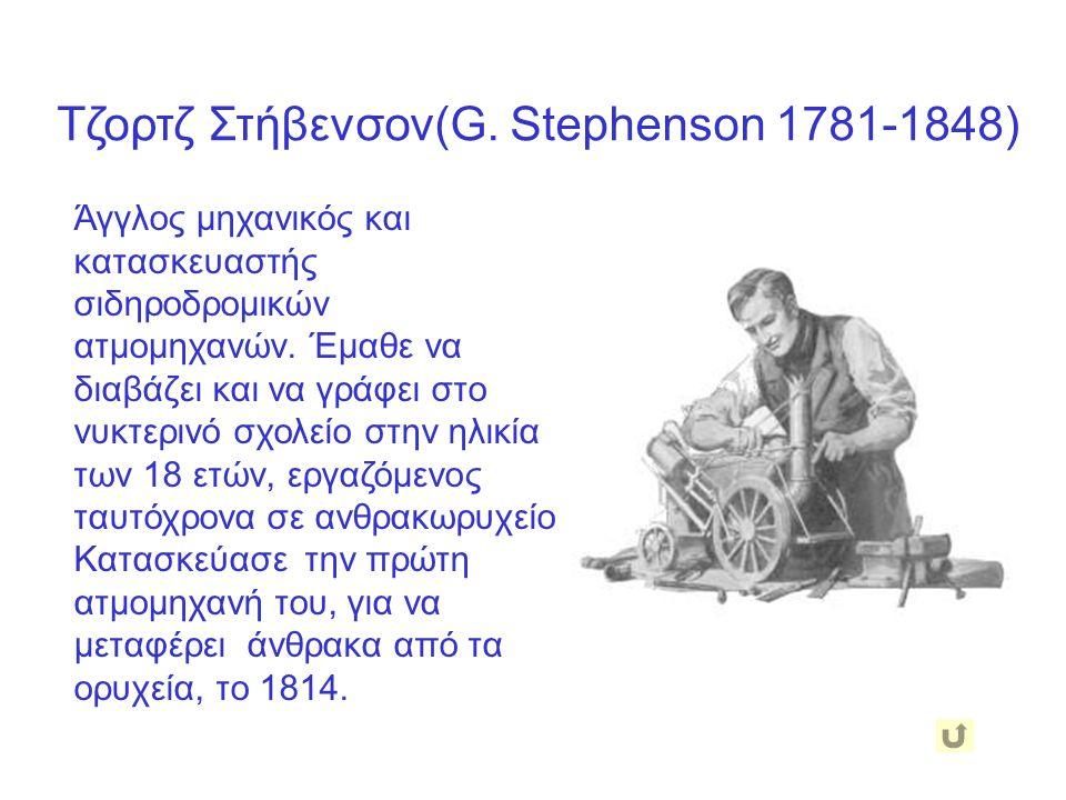Τζορτζ Στήβενσον(G. Stephenson 1781-1848)