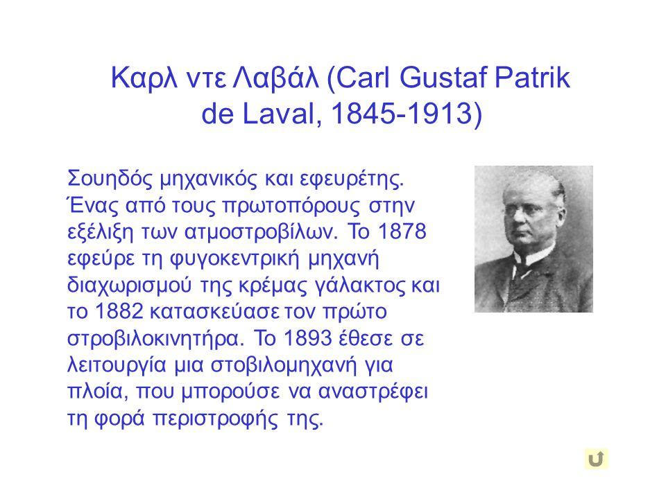 Καρλ ντε Λαβάλ (Carl Gustaf Patrik