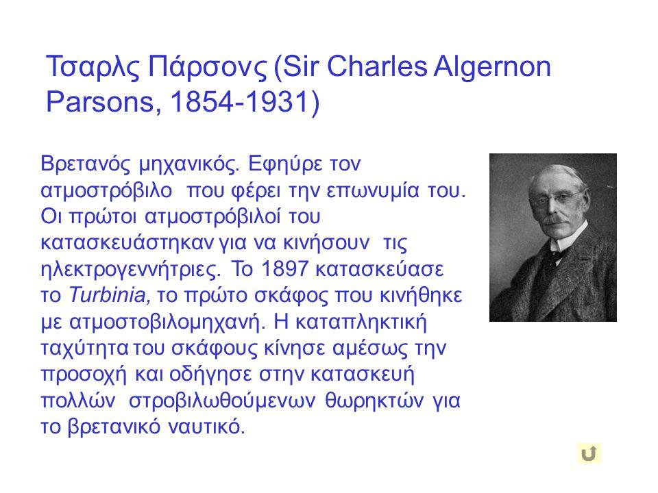Τσαρλς Πάρσονς (Sir Charles Algernon Parsons, 1854-1931)