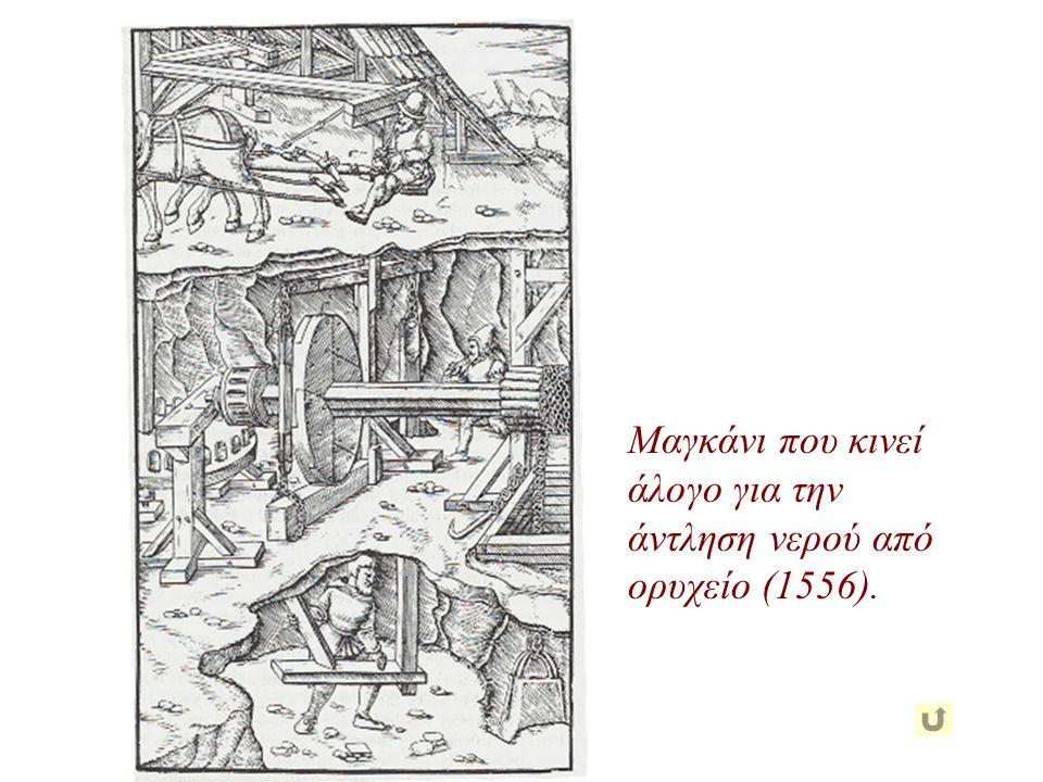 Μαγκάνι που κινεί άλογο για την άντληση νερού από ορυχείο (1556).