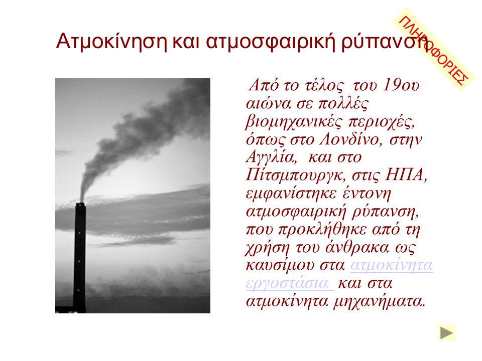 Ατμοκίνηση και ατμοσφαιρική ρύπανση