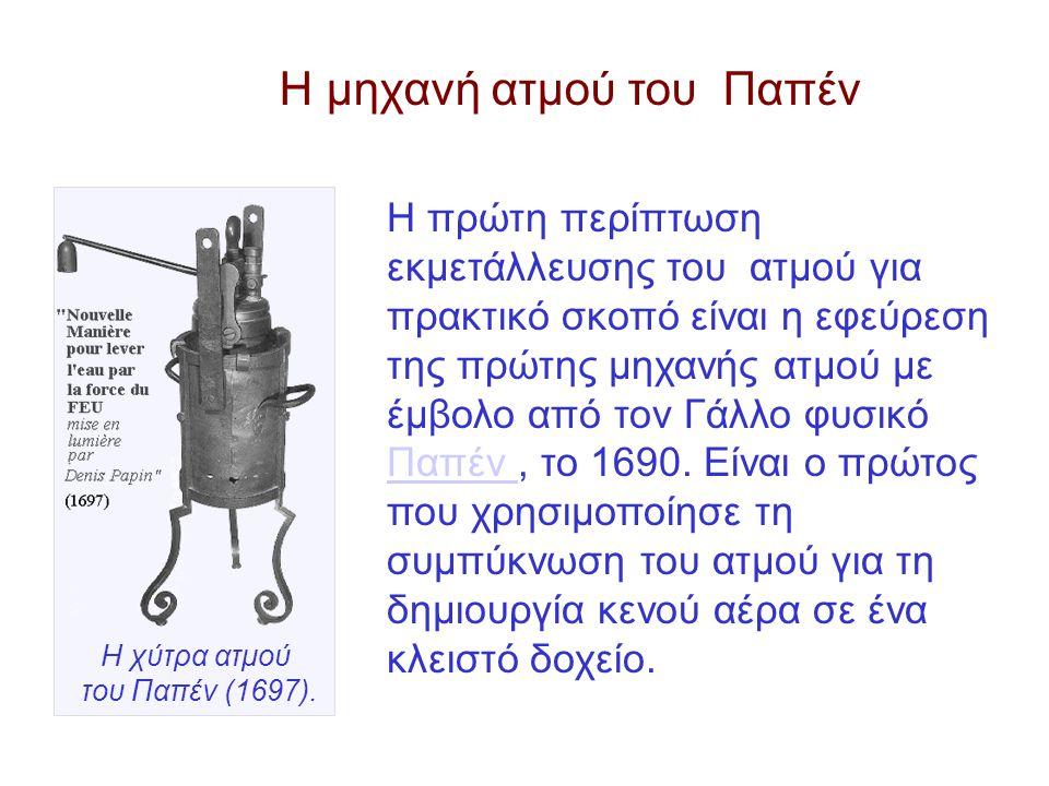 Η μηχανή ατμού του Παπέν