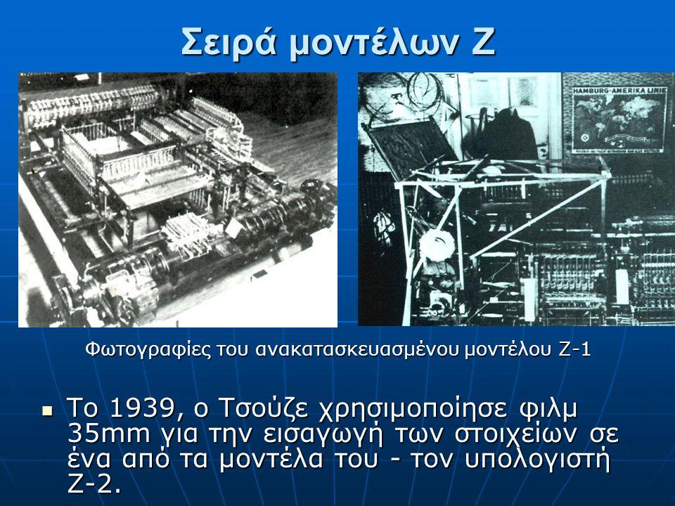 Φωτογραφίες του ανακατασκευασμένου μοντέλου Ζ-1