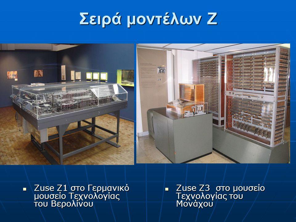 Σειρά μοντέλων Ζ Zuse Z1 στο Γερμανικό μουσείο Τεχνολογίας του Βερολίνου.