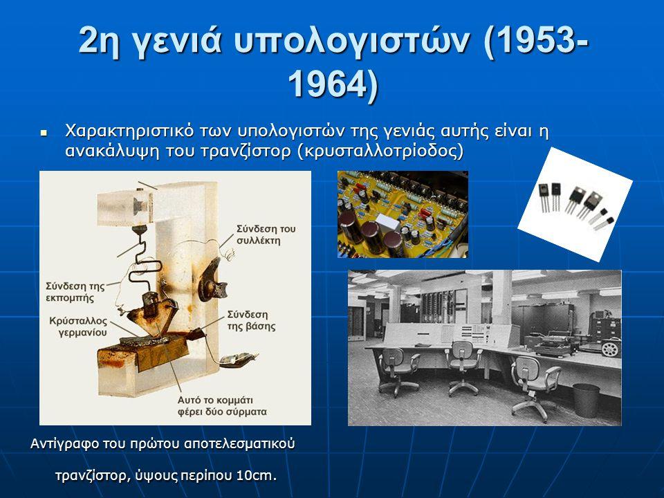 2η γενιά υπολογιστών (1953-1964)