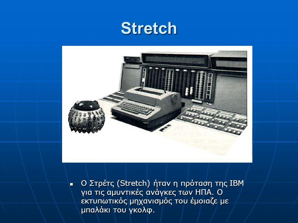 Stretch Ο Στρέτς (Stretch) ήταν η πρόταση της ΙΒΜ για τις αμυντικές ανάγκες των ΗΠΑ.
