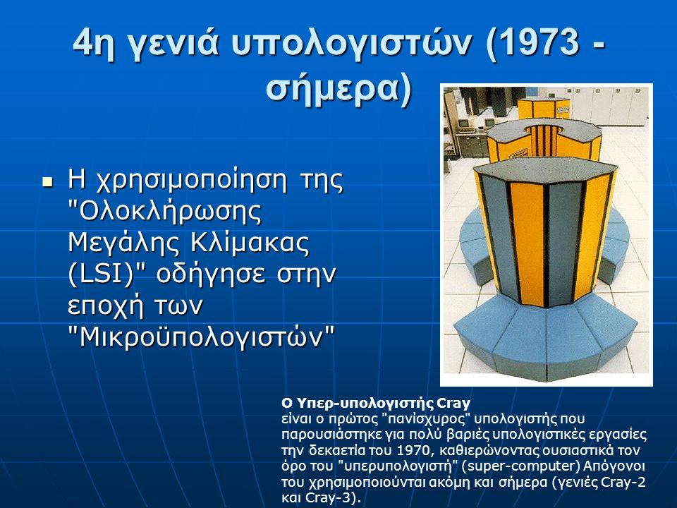 4η γενιά υπολογιστών (1973 - σήμερα)
