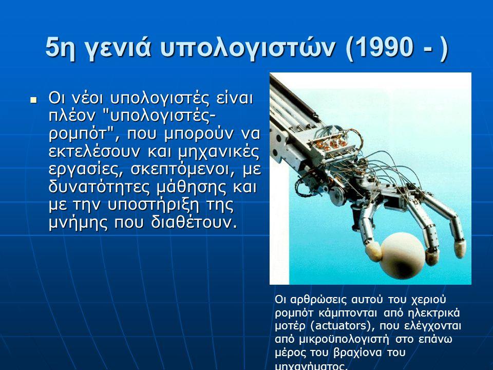 5η γενιά υπολογιστών (1990 - )